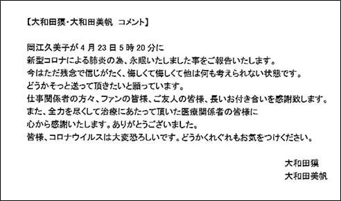 大和田獏コメント