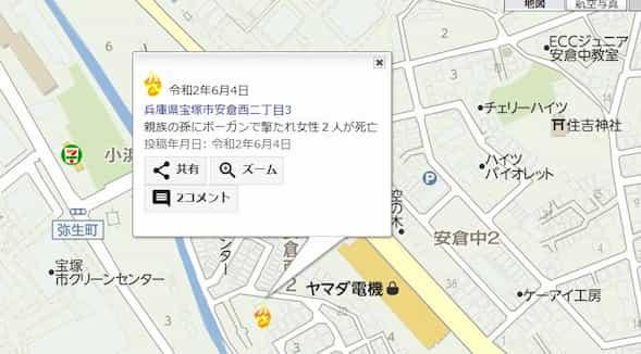 大島てる宝塚市