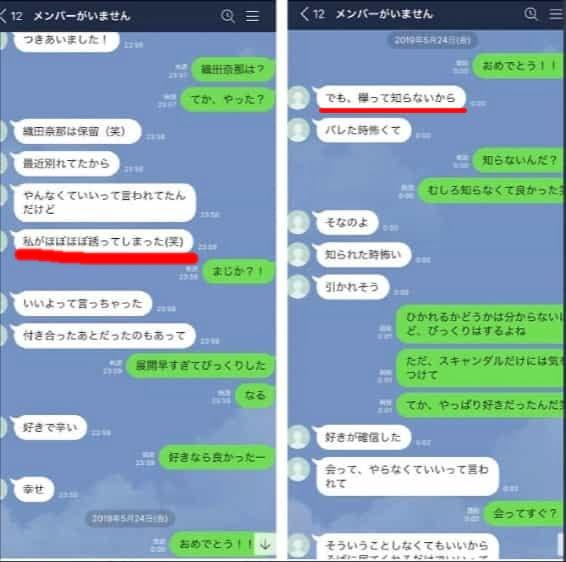 なーこLINE2