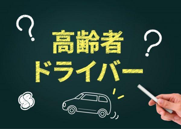 高齢ドライバー事故対策