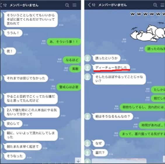 なーこLINE3