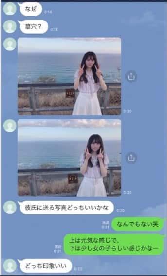 なーこLINE4