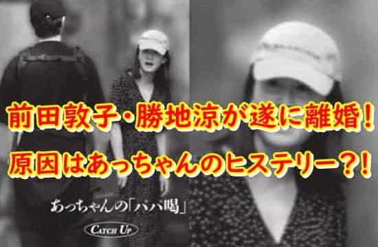 前田敦子勝地涼離婚