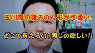 玉川徹アイキャッチ