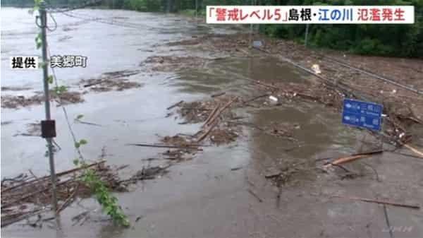 江の川氾濫