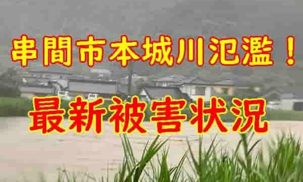 本城川氾濫