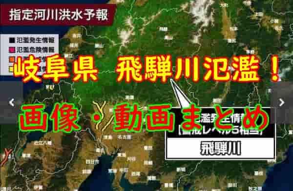 飛騨川氾濫