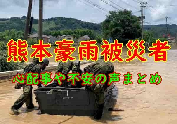 熊本豪雨被災者の声