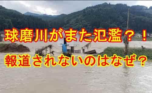 球磨川また氾濫?