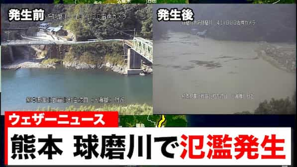 球磨川氾濫