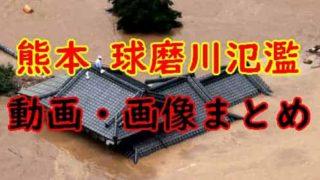 球磨川動画・画像