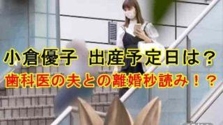 小倉優子出産予定日