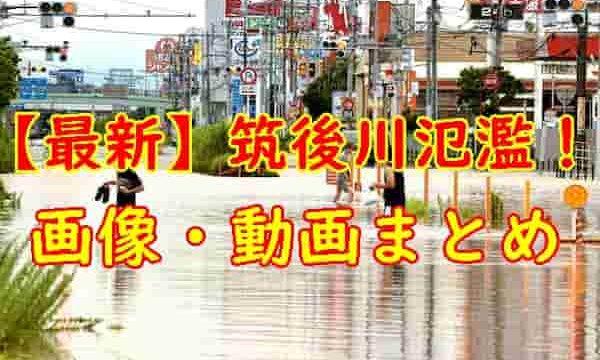 筑後川氾濫