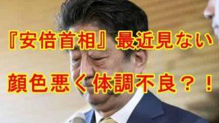 安倍首相体調悪化