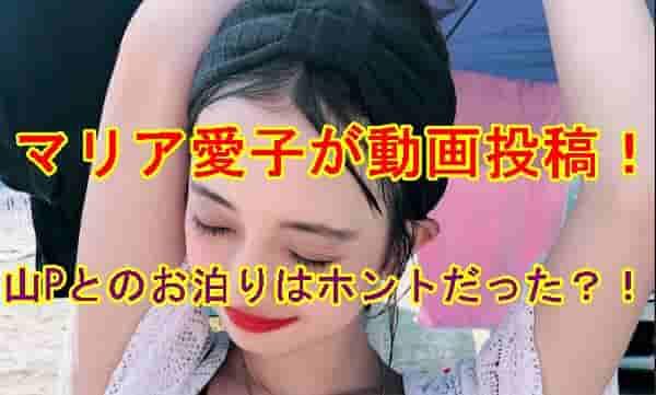 マリア愛子