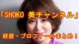 SHOKO美チャンネル