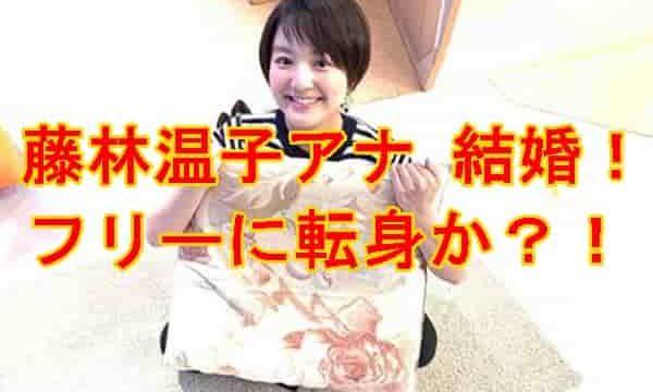 藤林温子結婚