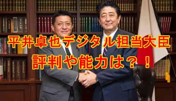 平井卓也大臣