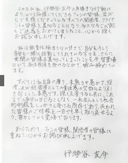 伊勢谷友介謝罪