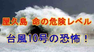 屋久島台風10号