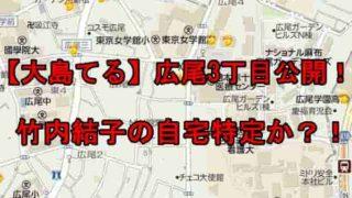 大島てる広尾3丁目