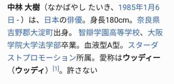 中林大樹ウィキ