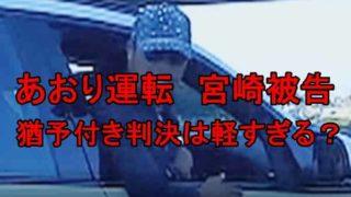 あおり運転宮崎被告