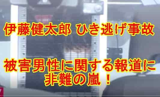 伊藤健太郎の被害者