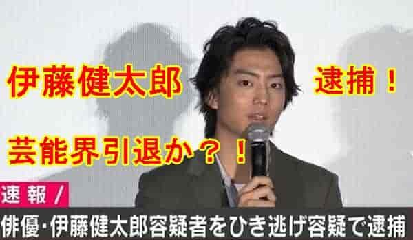 伊藤健太郎逮捕
