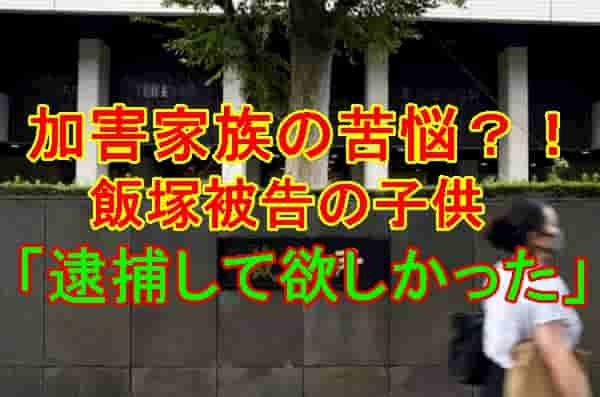 飯塚被告家族