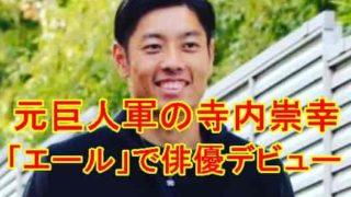 寺内俳優デビュー