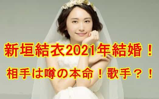 新垣結衣結婚