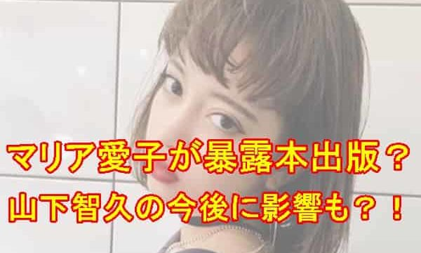 マリア愛子暴露本