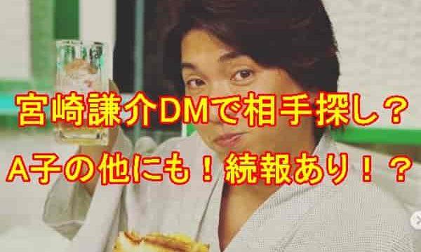 宮崎謙介不倫2