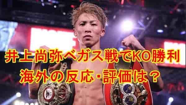 井上尚弥KO勝利