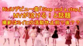 NiziUデビュー曲