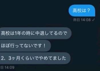 マリア愛子中退
