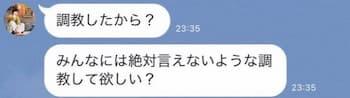 小澤廉LINE