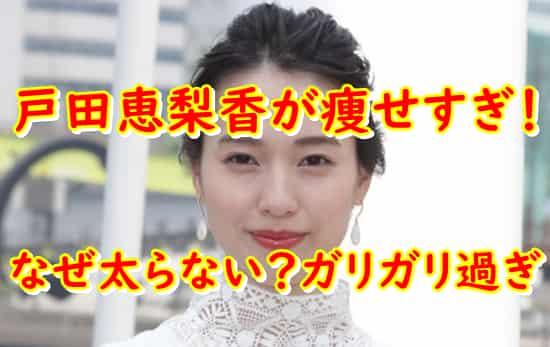 戸田恵梨香ガリガリ