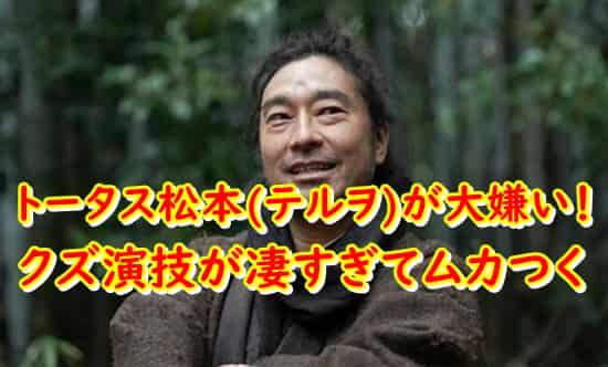 トータス松本テルヲ