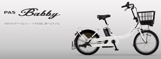 しゃべくり自転車