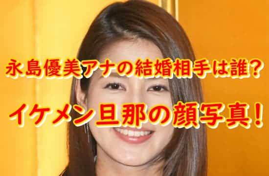 永島優美アナ