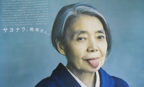 佐々木宏作品