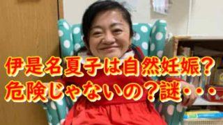 伊是名夏子