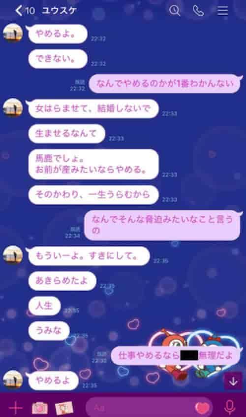 山本裕典LINE