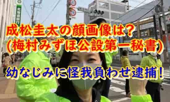 成松圭太秘書逮捕