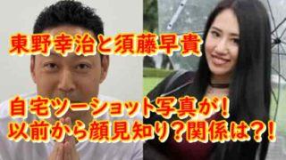 東野幸治 須藤早貴