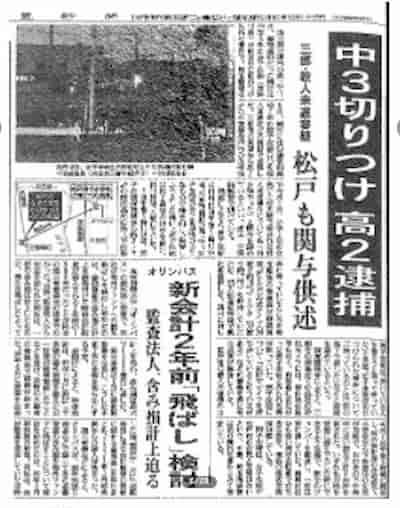 岡庭由征新聞記事