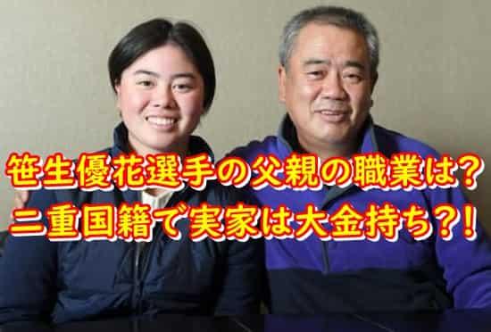 笹生優花と父親