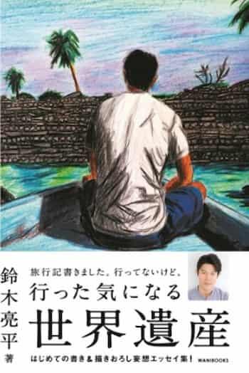 鈴木亮平の本